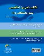 كتاب تمرين انگليسي پيش دانشگاهي(2)