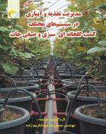 مدیریت تغذیه و آبیاری در سیستم های مختلف کشت گلخانه ای سبزی و صیفی جات