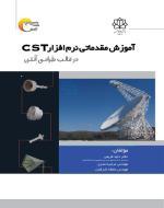 آموزش مقدماتی نرم افزار CST در قالب طراحی آنتن