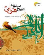 تاریخ اسلام در قرآن