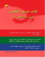 كتاب تمرين انگليسي پيش دانشگاهي (1)