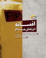 افسانه در زندان صدام