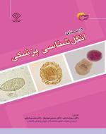 درسنامه انگل شناسی پزشکی