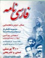 فارسی نامه