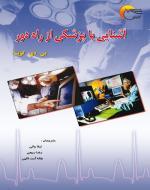 آشنایی باپزشکی ازراه دور