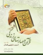 قرآن و مهارت هاي زندگي