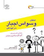 اختلال وسواس اجبار در کودکان
