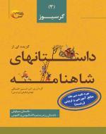 داستان هایی از شاهنامه فردوسی (جلد سوم) - گرسیوز