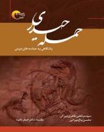 حمله حیدری با نگاهی به حماسه های دینی