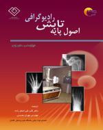 اصول پایه تابش رادیوگرافی