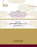 رابطه بین مدیریت جهادی با الگوی تعهدی در سازمان آموزشی