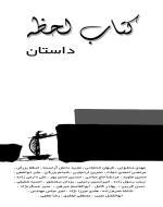 کتاب لحظه4 (داستان)