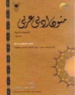 متون ادبی عربی