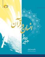 انسان در قرآن و کلام جدید