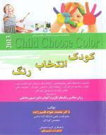 کودک، انتخاب، رنگ