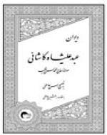 دیوان عبدعلیشاه کاشانی