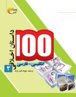 100 داستان اخلاقی2