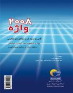 2008 واژه