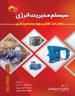 سیستم مدیریت انرژی