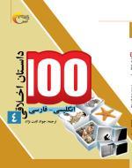 100 داستان اخلاقی4