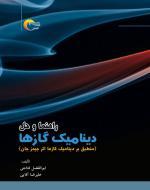 راهنما و حل دینامیک گازها