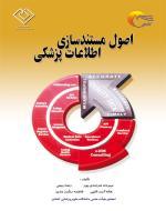 اصول مستند سازی اطلاعات پزشکی