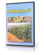 لوح فشره کتاب آفات و بیماری های خیار گلخانه ای