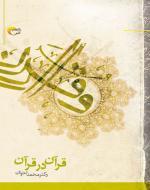 قرآن در قرآن