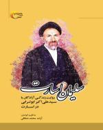 سلیمان اسارت (روایت زندگی آزادگان با سید علی اکبر ابوترابی در اسارت)
